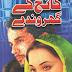 free download kanch ky garondy by nighat abdullah