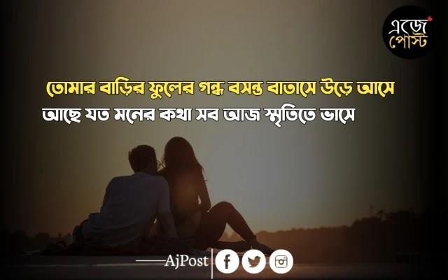 Bangla Romantic SMS Kobita Status