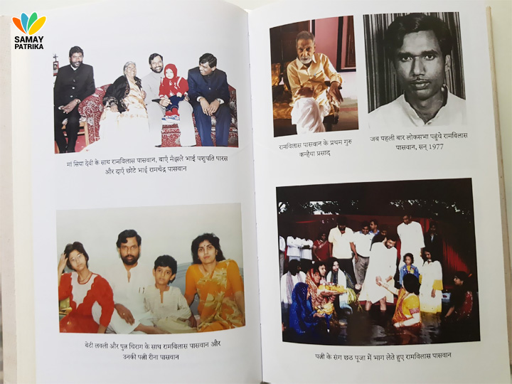 ramvilas-paswan-family-photos