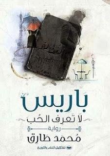 تحميل رواية باريس لاتعرف الحب pdf محمد طارق