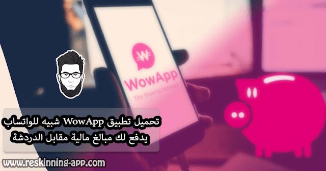 تحميل تطبيق WowApp شبيه للواتساب يدفع لك مبالغ مالية مقابل الدردشة