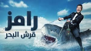 رامز قرش البحر الحلقة 14 الموسم الأول مع رامى صبرى - الحلقة الكاملة