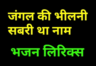 जंगल में भीलनी जंगल में राम लिरिक्स, जंगल में भीलनी जंगल में राम भजन लिरिक्स, जंगल की भीलनी सबरी था नाम लिरिक्स, जंगल की भीलनी सबरी था नाम भजन लिरिक्स, अनूप जलोटा भजन लिरिक्स, श्री राम भजन लिरिक्स, Jangal me bhilani jangal me raam Bhajan lyrics, Jangal ki bhilani sabari tha naam lyrics, Jangal ki bhilani sabari tha naam Bhajan lyrics, Jangal me bhilani jangal me raam lyrics, Anoop jalota Bhajan lyrics, Shree raam Bhajan lyrics,