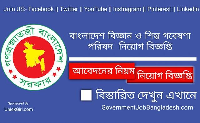 govt job circular in Bangladesh Council of Scientific and Industrial Research Job Circular 2019