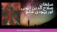 Sultan Salahuddin ayubi or yahodi aalim, fortunetech20, urdureadings, urdu readings