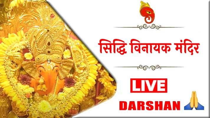 Shree Siddhi Vinayaka Online Live Darshan 2021