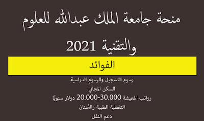 منح جامعة الملك عبدالله للعلوم والتقنية 2021 للطلاب الدوليين - ممولة بالكامل