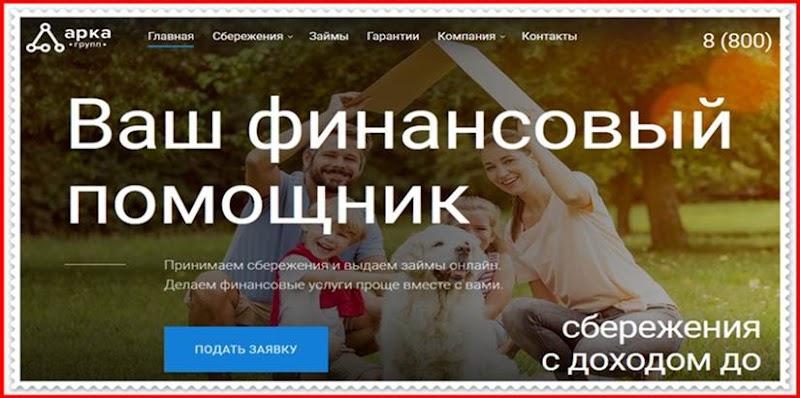 Мошеннический сайт kpkarka.ru – Отзывы, развод, платит или лохотрон? Мошенники КПК «Арка»