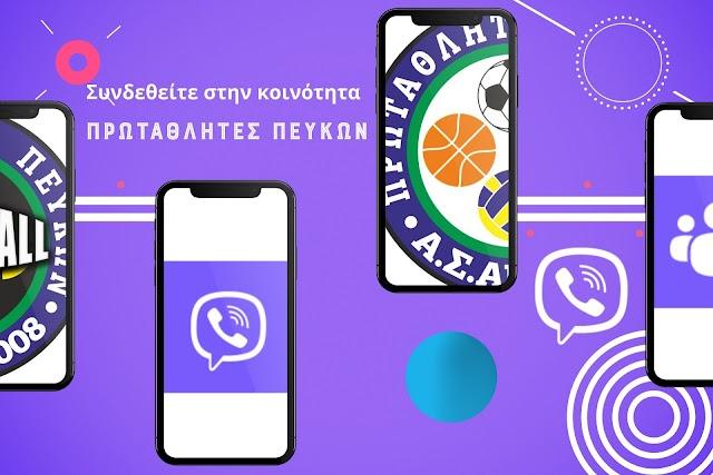Συνδεθείτε στην ομάδα ΠΡΩΤΑΘΛΗΤΕΣ ΠΕΥΚΩΝ  στο Viber