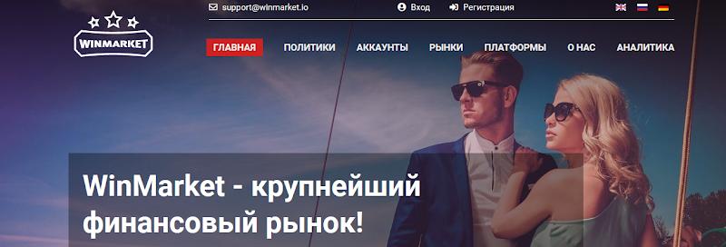 Мошеннический сайт winmarket.io/ru – Отзывы, развод. WinMarket мошенники