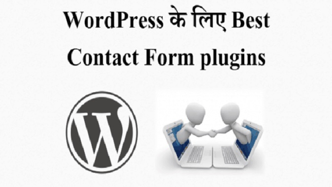 7 Best Contact Form WordPress Plugin हिंदी