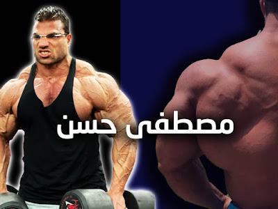 مصطفى حسن لاعب كمال أجسام مصري محترف في رابطة IFBB Pro للمحترفين