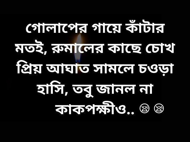 bangla koster sms wallpaper