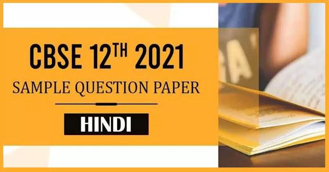 12-Class-Hindi-Core-Sample-Paper-PDF-Download