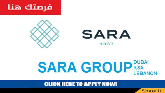 أحدث الوظائف الشاغرة بمجموعة سارة دبي في الإمارات والسعودية ولبنان
