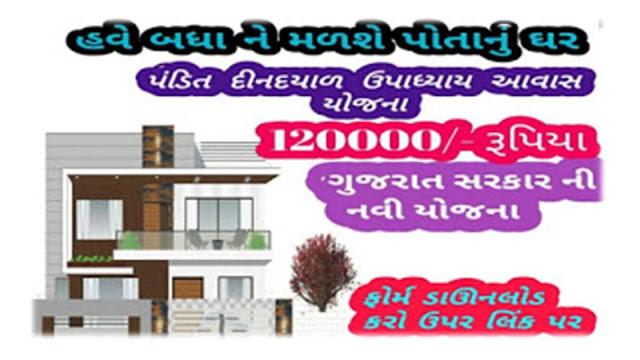 Pandit Dindayal Awas Yojana | Pandit Dindayal Awas Yojana | Pandit Dindayal Awas Yojana Form PDF Download | પંડિત દિનદયાળ યોજના | પંડિત દીનદયાળ આવાસ યોજના ફોર્મ | પંડિત દિન દયાલ આવાસ યોજના ફોર્મ | પંડિત દિનદયાળ યોજના 2021 | પંડિત દીનદયાળ યોજના | પંડિત દીનદયાળ યોજના 2021