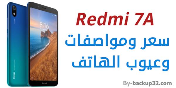 سعر و مواصفات ومميزات وعيوب هاتف شاومي ريدمي 7اى - Redmi 7A