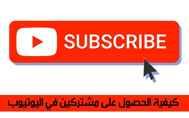 كيفية الحصول على مشتركين في اليوتيوب