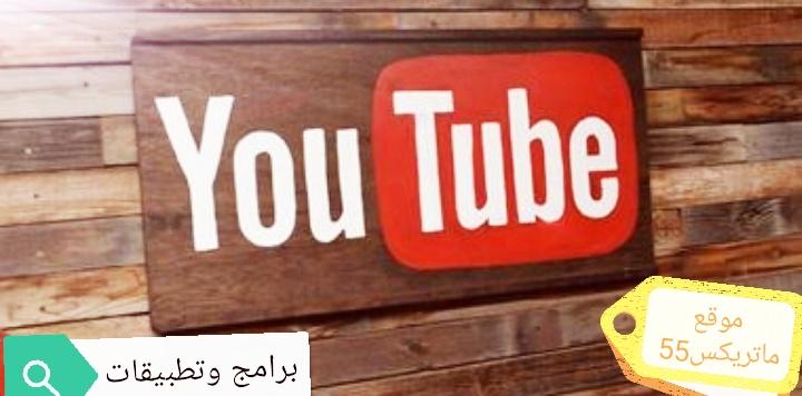 تحميل تطبيق يوتيوب | اليوتيوب لاجهزة android | تحميل اليوتيوب علي اجهزة الكمبيوتر