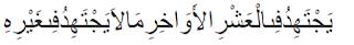 Ciri-Ciri Orang Yang Mendapat Malam Lailatul Qadar