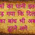 hindi shaayaree do lain-हिंदी शायरी दो लाइन