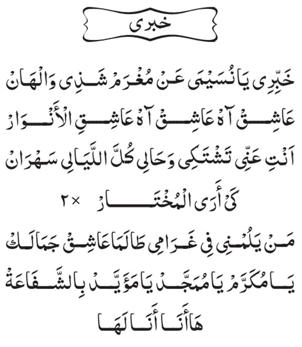 Teks / Lirik Khobbiri (Arab + Latin + Artinya)