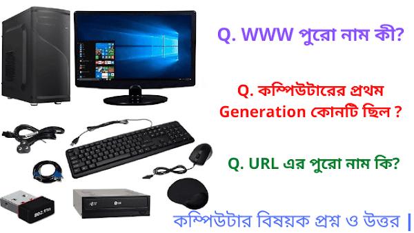Computer General Knowledge Bangla | কম্পিউটার বিষয়ক প্রশ্ন ও উত্তর pdf