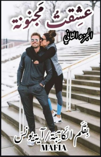 رواية عشقت مجنونه الجزء الثاني كاملة للتحميل pdf والقراءة