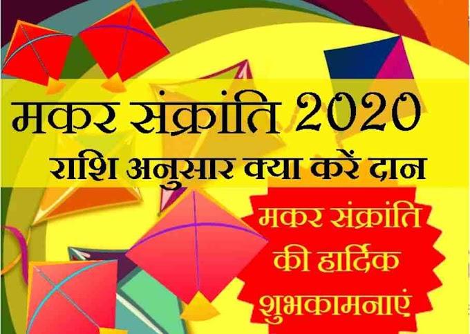 मकर संक्रांति 2020 : Makar Sankranti Shubh Muhurt जान लें इस पवित्र दिन की पूजा विधि और महत्व