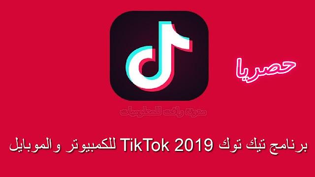 تحميل TikTok للايفون والاندرويد والكمبيوتر .