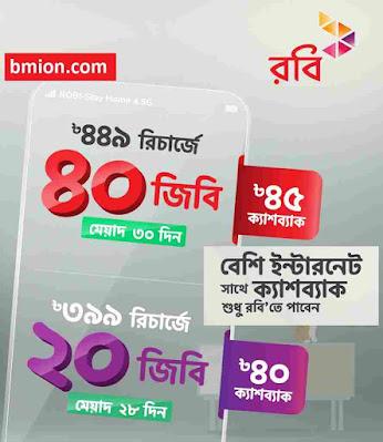 Robi 40GB 449Tk & 20GB 399Tk internet offer