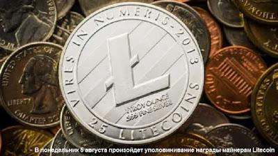В понедельник 5 августа произойдет уполовинивание награды майнерам Litecoin