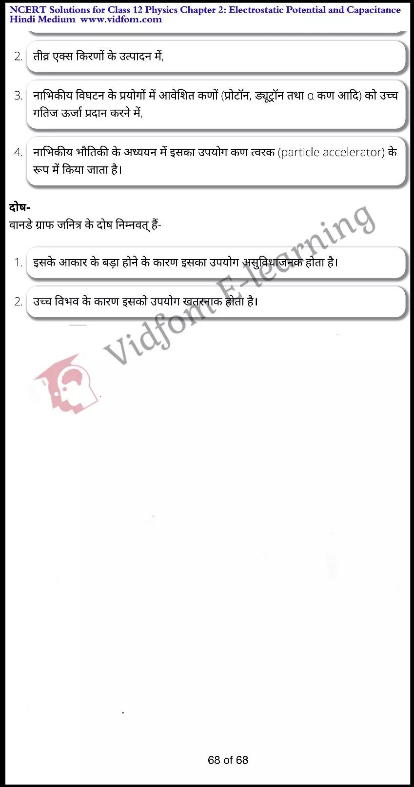 class 12 physics chapter 2 light hindi medium 68