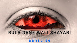 https://merishayarizone.blogspot.com/2021/06/aansu-se-rula-dene-wali-shayari-in.html