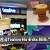 【好康】免费送出Tealive Horlicks Milk Tea饮料!这样就能获得了!
