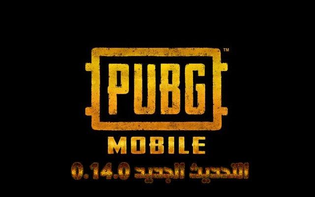 تحميل لعبة ببجي موبايل PUBG Mobile التحديث الجديد 0.14.0