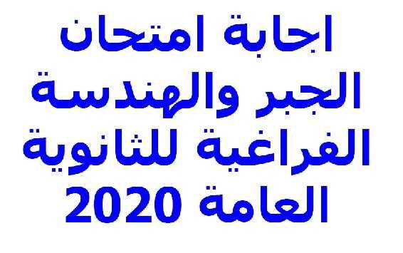 اجابة امتحان الجبر والهندسة الفراغية للثانوية العامة 2020