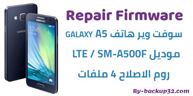 سوفت وير هاتف Galaxy A5 LTE موديل SM-A500F روم الاصلاح 4 ملفات تحميل مباشر