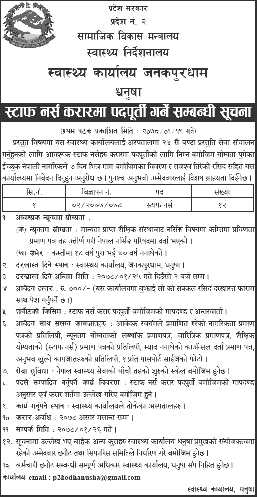 Vacancy for Staff Nurse and Consultant (Anesthesiologist/General Physician)