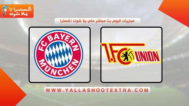 موعد مباراة بايرن ميونخ و يونيون برلين اليوم 26-10-2019 في الدوري الالماني