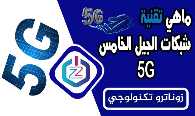 ماهي تقنية شبكات الجيل الخامس 5G