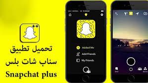 تنزيل تطبيق  2021 Snapchat Android