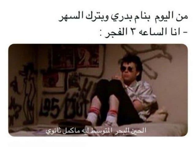 بوستات مضحكه مكتوبه 11   Fb Funny written posts 11
