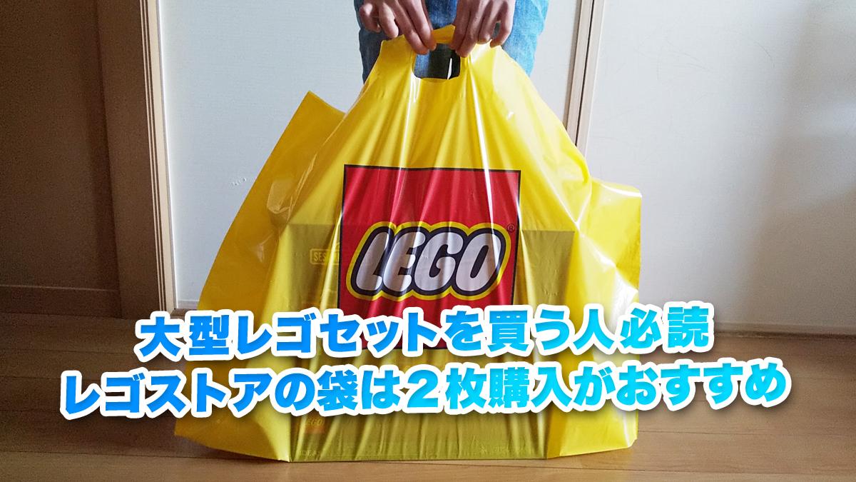 レゴストアのショップバッグは薄い!有料レジ袋は2枚購入がオススメ!