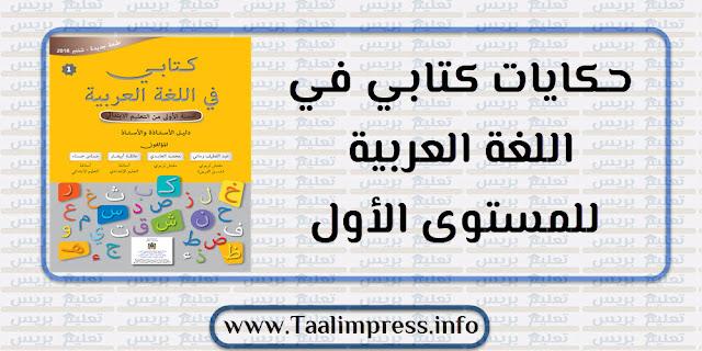 حكايات كتابي في اللغة العربية للمستوى الأول ابتدائي