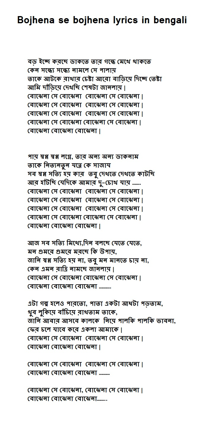Bojhena se bojhena lyrics in bengali