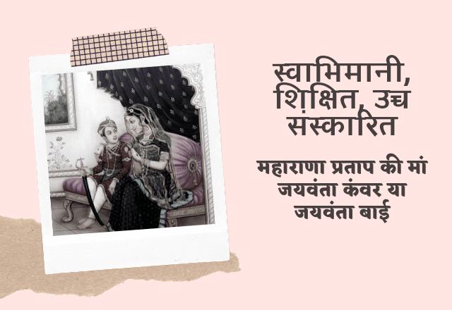 Maharana Pratap's mother jaiwantabai history