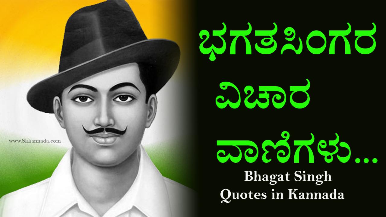 ಭಗತಸಿಂಗರ ವಿಚಾರವಾಣಿಗಳು - Bhagat Singh Quotes - Quotes of Bhagat Singh in Kannada