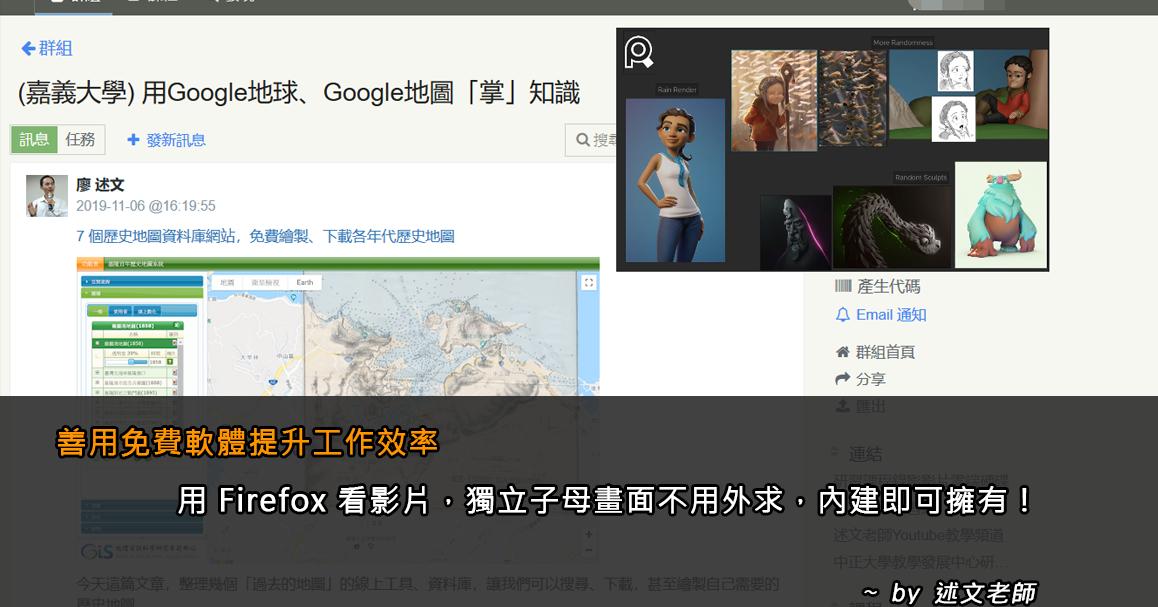 善用免費軟體提升工作效率:用 Firefox 看影片,獨立子母畫面不用外求,內建即可擁有!