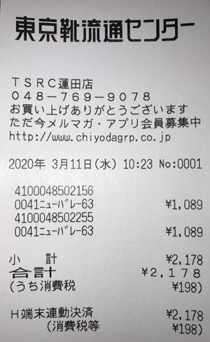 東京靴流通センター 蓮田店 2020/3/11 のレシート